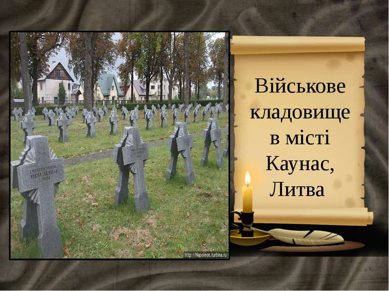 Військове кладовище в місті Каунас, Литва