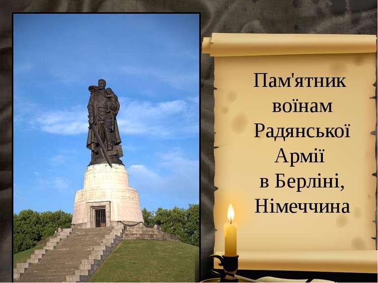 Пам'ятник воїнам Радянської Армії в Берліні, Німеччина