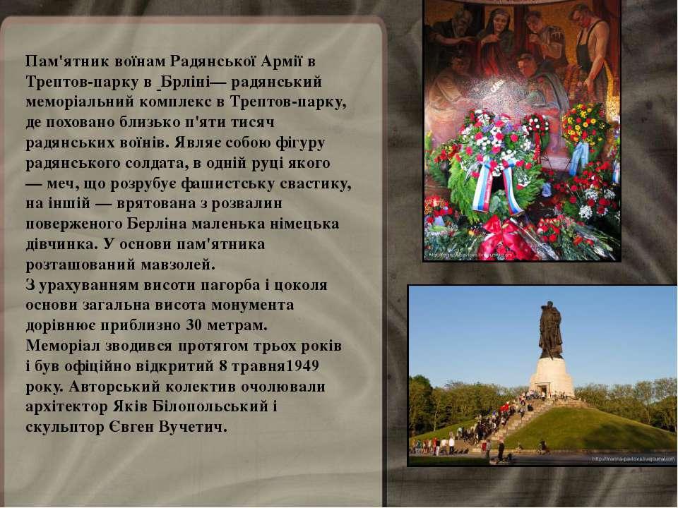 Пам'ятник воїнам Радянської Армії в Трептов-парку в Брліні— радянський меморі...