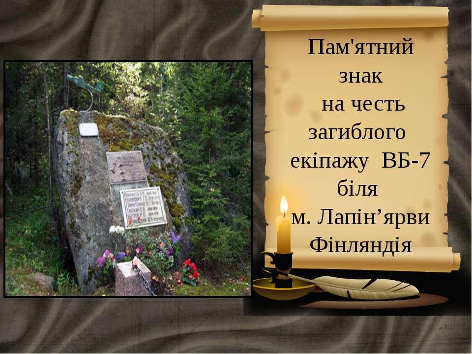 Пам'ятний знак на честь загиблого екіпажу ВБ-7 біля м. Лапін'ярви Фінляндія