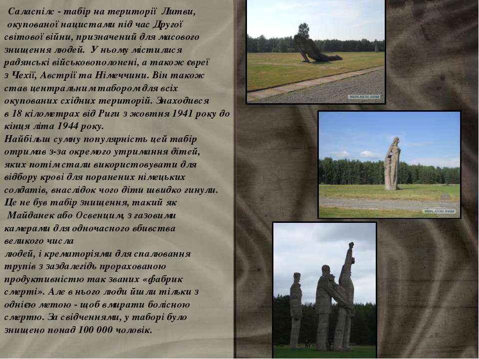 Саласпілс - табір на території Литви, окупованої нацистами під час Другої св...