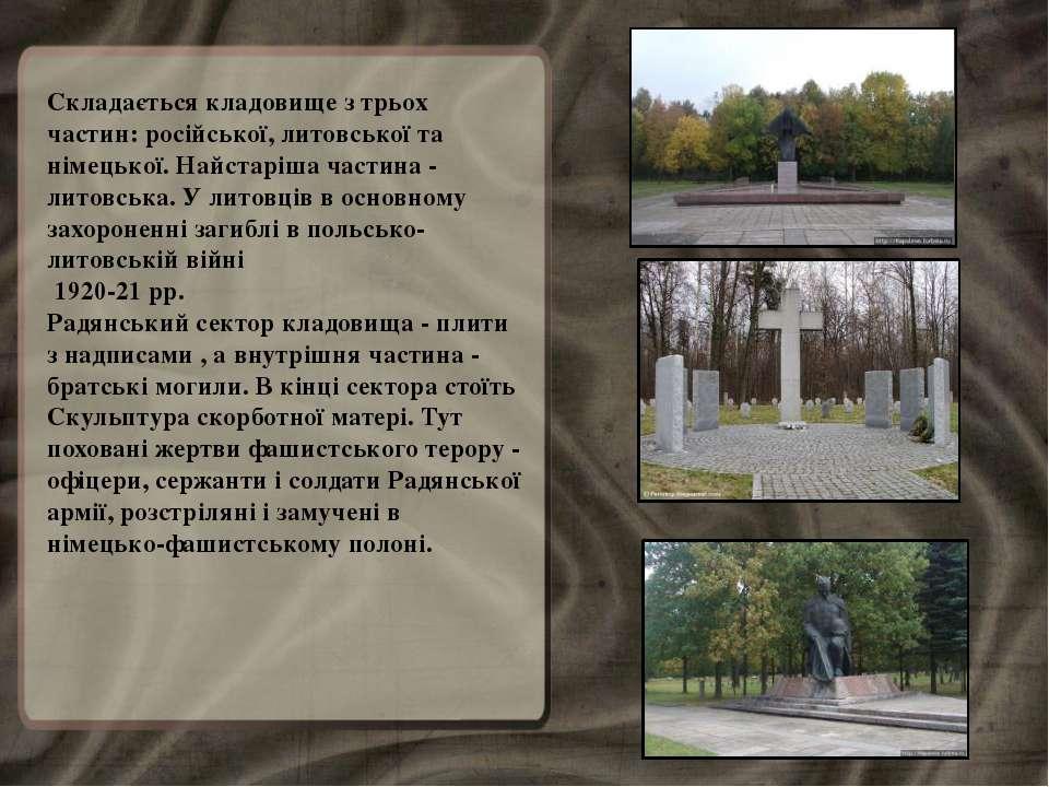 Складається кладовище з трьох частин: російської, литовської та німецької. На...