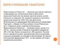 ПЕРЕСОПНИЦЬКЕ ЄВАНГЕЛІЄ Пересопницьке Євангеліє — визначна рукописна пам'ятка...