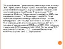 """Після зруйнування Пречистенського монастиря доля рукопису """"П.Є."""" тривалий час..."""