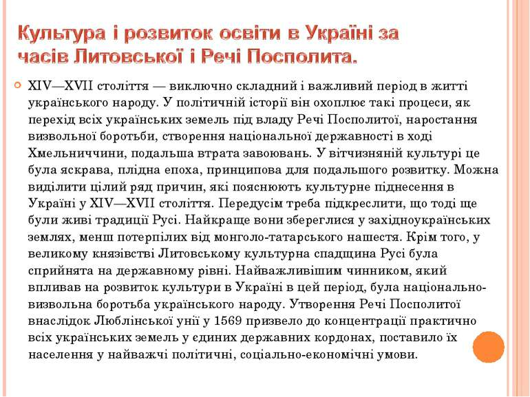 XІV—XVII століття — виключно складний і важливий період в житті українського ...