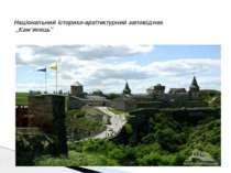 """Національний історико-архітектурний заповідник """"Кам'янець"""""""
