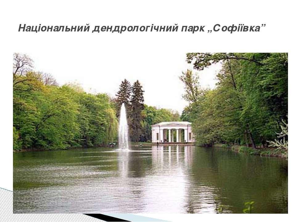 """Національний дендрологічний парк """"Софіївка"""""""