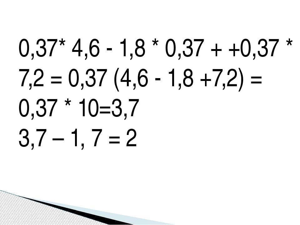 0,37* 4,6 - 1,8 * 0,37 + +0,37 * 7,2 = 0,37 (4,6 - 1,8 +7,2) = 0,37 * 10=3,7 ...