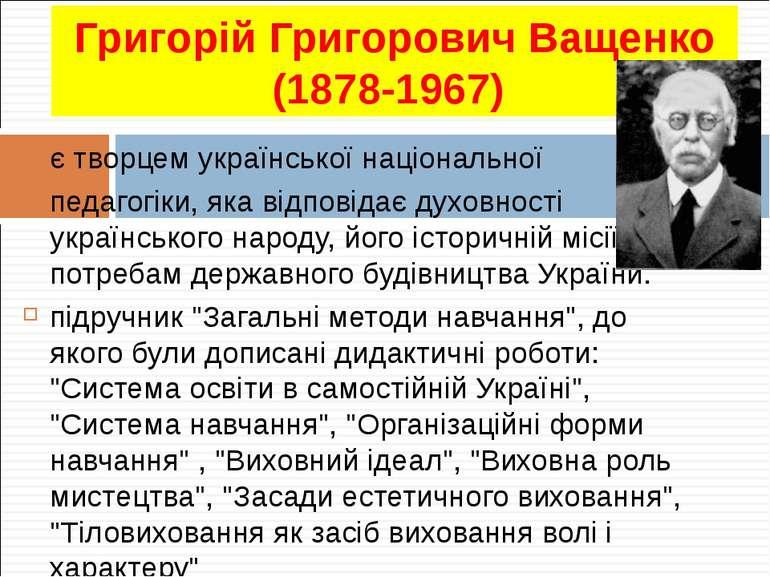 Григорій Григорович Ващенко (1878-1967) є творцем української національної пе...