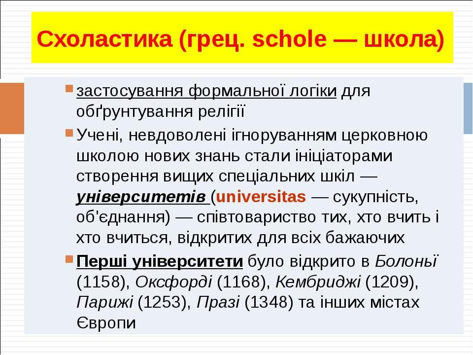 Схоластика (грец. schole — школа) застосування формальної логіки для обґрунту...