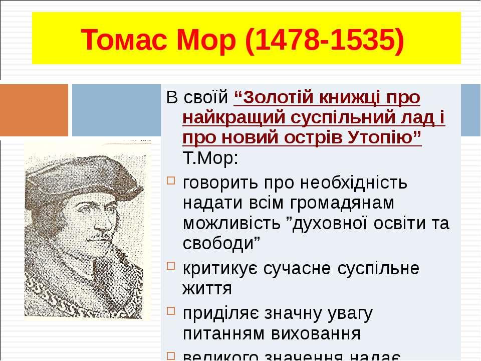 """Томас Мор (1478-1535) В своїй """"Золотій книжці про найкращий суспільний лад і ..."""