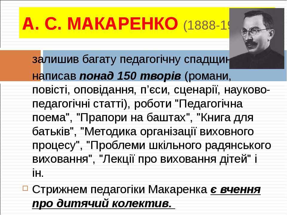 А. С. МАКАРЕНКО (1888-1939) залишив багату педагогічну спадщину, написав пона...