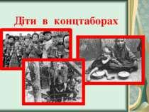 Діти в концтаборах