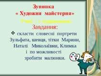 Зупинка « Художня майстерня» Учні – « художники» Завдання: скласти словесні п...