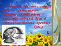 « …Ідеалом для мене завжди були і залишаються доброта, самовідданість і милос...