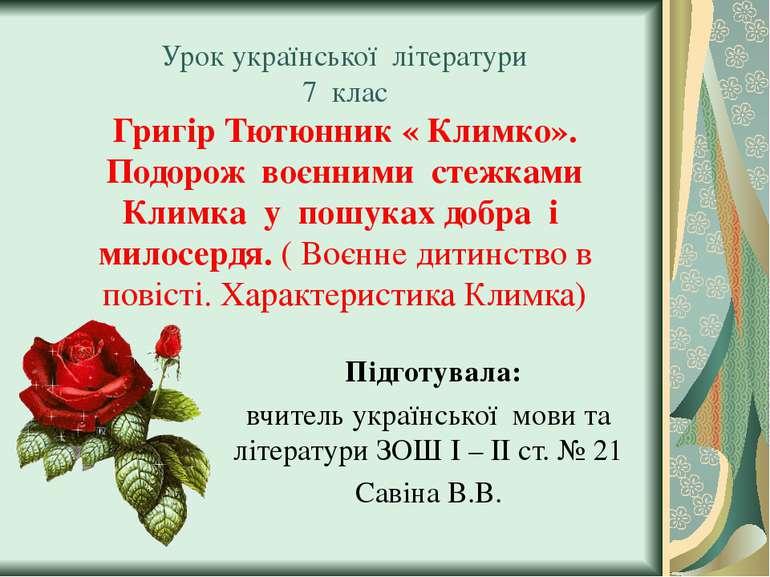 Урок української літератури 7 клас Григір Тютюнник « Климко». Подорож воєнним...