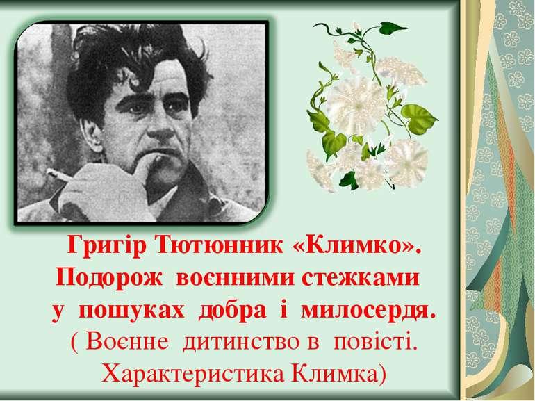 Григір Тютюнник «Климко». Подорож воєнними стежками у пошуках добра і милосер...