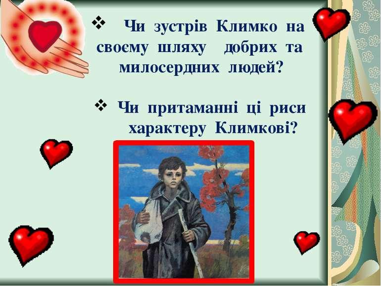 Чи зустрів Климко на своєму шляху добрих та милосердних людей? Чи притаманні ...