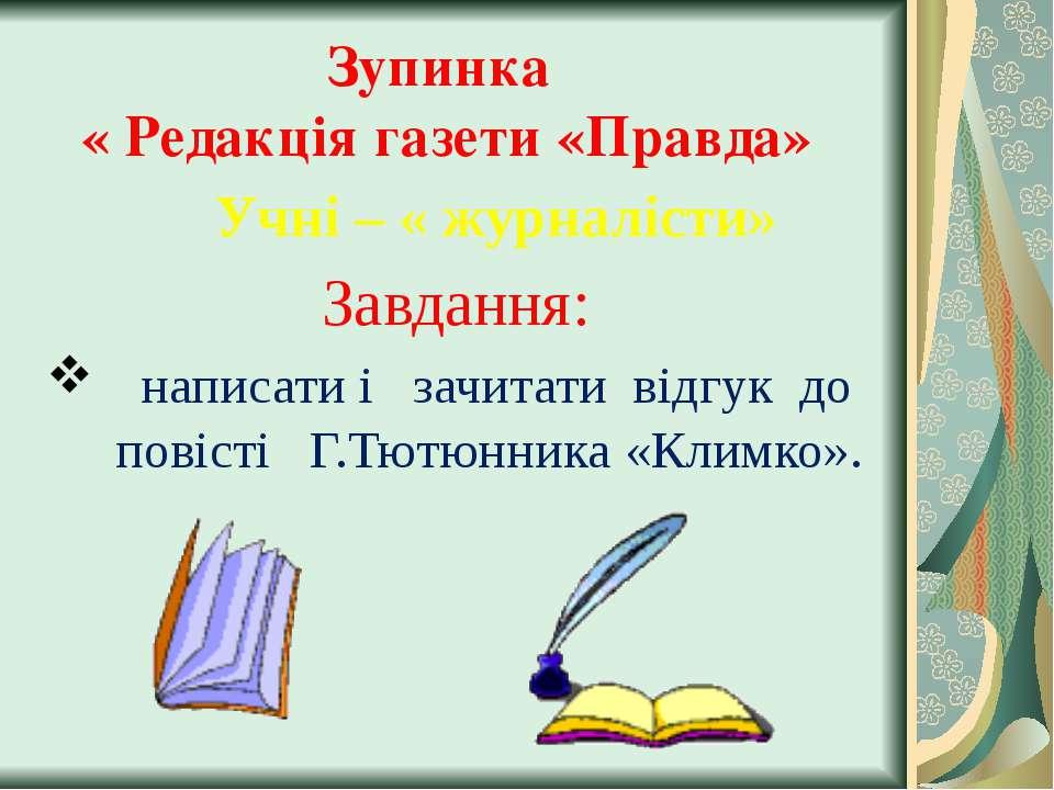 Зупинка « Редакція газети «Правда» Учні – « журналісти» Завдання: написати і ...