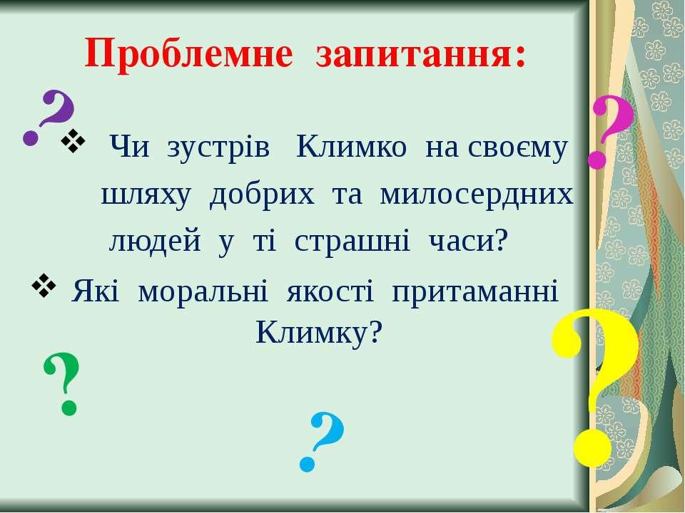 Проблемне запитання: Чи зустрів Климко на своєму шляху добрих та милосердних ...