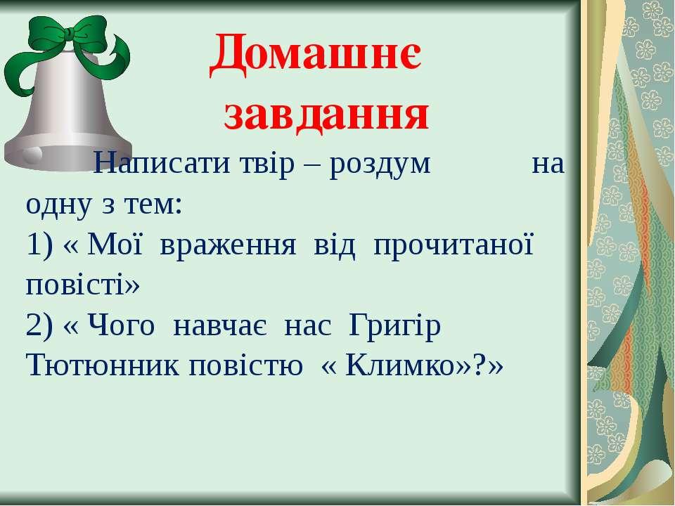 Домашнє завдання Написати твір – роздум на одну з тем: 1) « Мої враження від ...