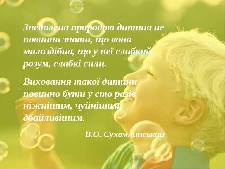 Знедолена природою дитина не повинна знати, що вона малоздібна, що у неї слаб...
