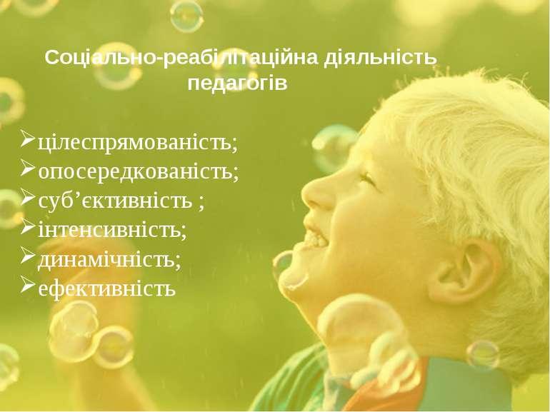 Соціально-реабілітаційна діяльність педагогів цілеспрямованість; опосередкова...