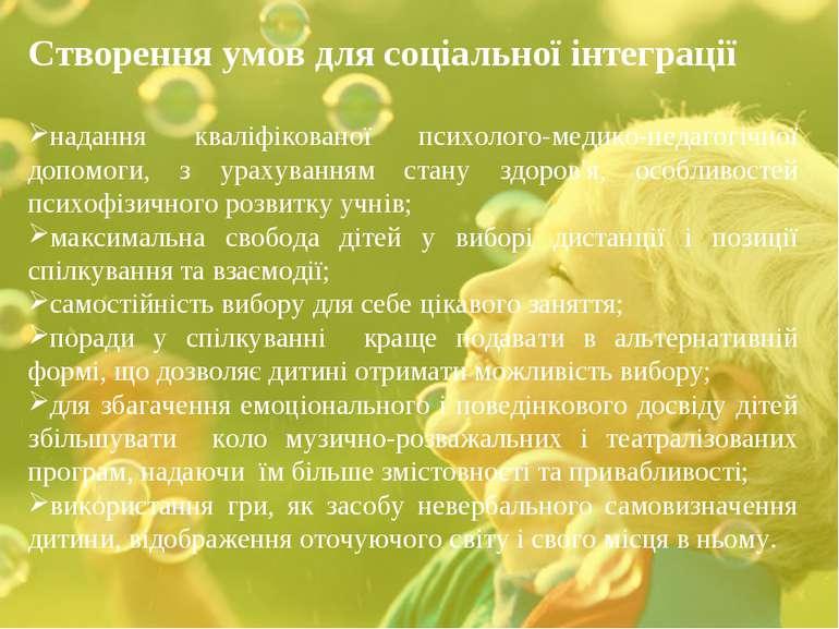 Створення умов для соціальної інтеграції надання кваліфікованої психолого-мед...
