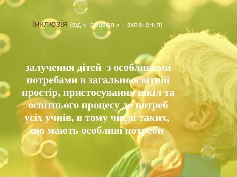 Інклюзія (від « Inclusion » – включення) залучення дітей з особливими потреба...