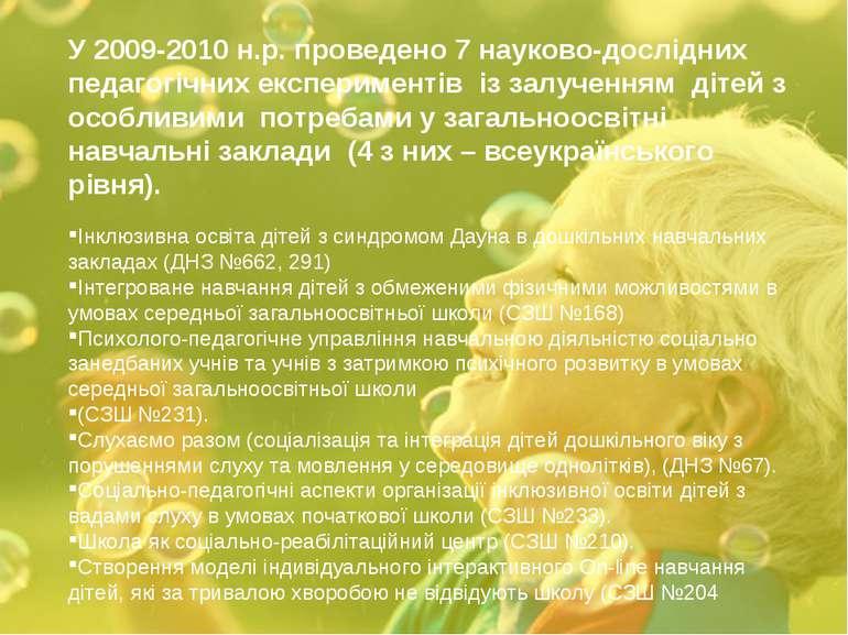 У 2009-2010 н.р. проведено 7 науково-дослідних педагогічних експериментів із ...