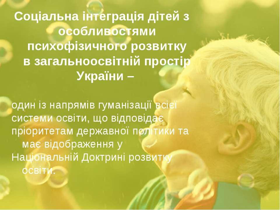 Соціальна інтеграція дітей з особливостями психофізичного розвитку в загально...