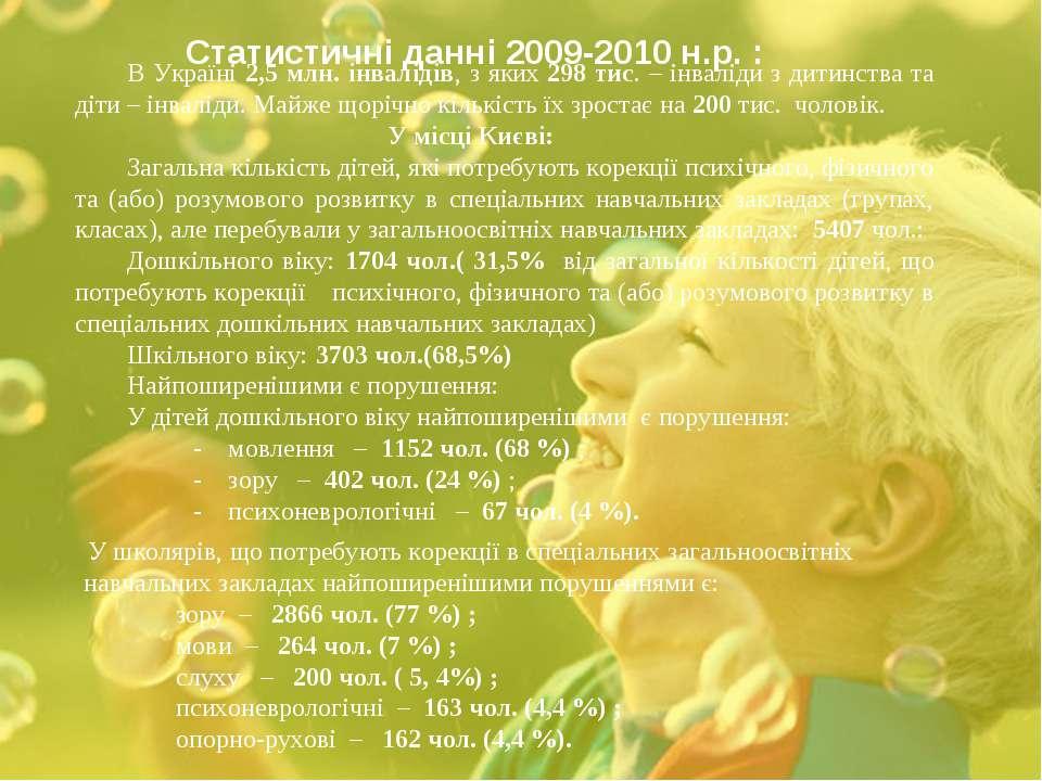 Статистичні данні 2009-2010 н.р. : В Україні 2,5 млн. інвалідів, з яких 298 т...