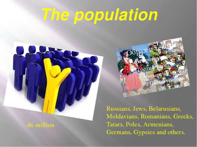 The population 46 million Russians, Jews, Belarusians, Moldavians, Romanians,...