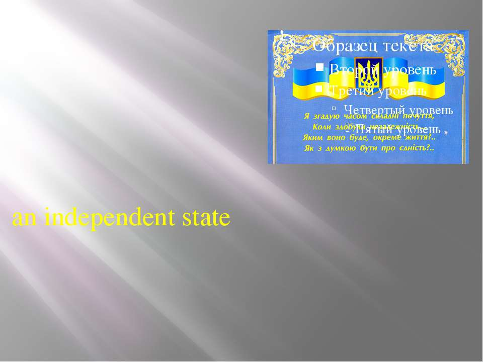 аn independent state