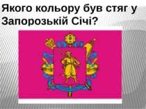 Якого кольору був стяг у Запорозькій Січі?