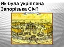 Як була укріплена Запорізька Січ?