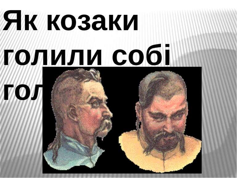 Як козаки голили собі голову?