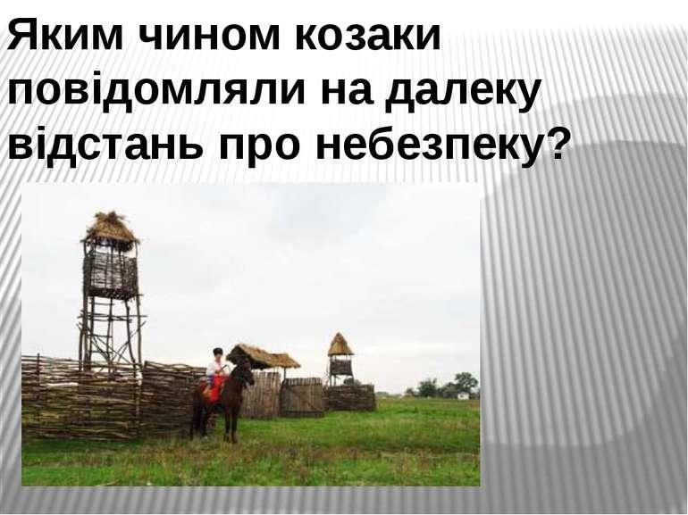 Яким чином козаки повідомляли на далеку відстань про небезпеку?