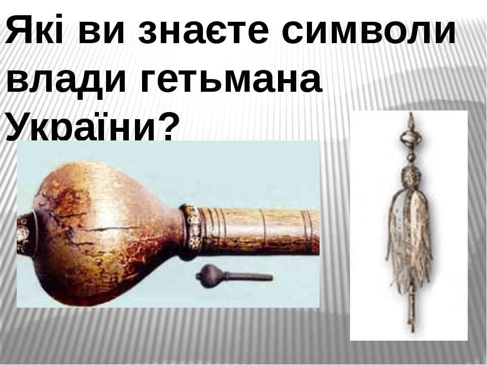 Які ви знаєте символи влади гетьмана України?