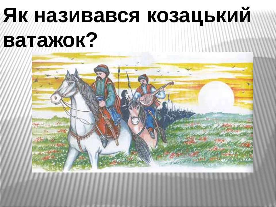 Як називався козацький ватажок?