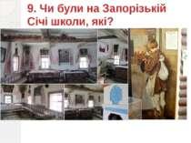 9. Чи були на Запорізькій Січі школи, які?