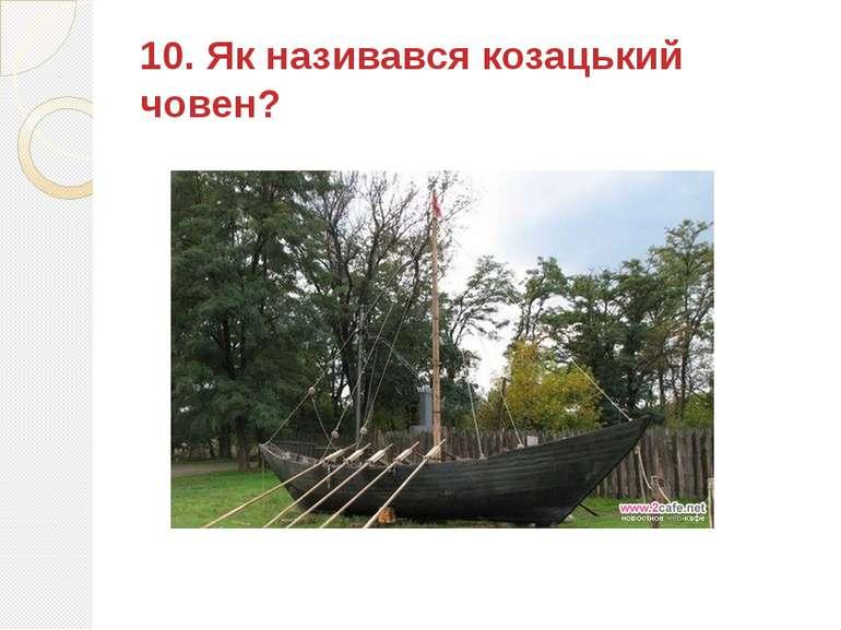 10. Як називався козацький човен?