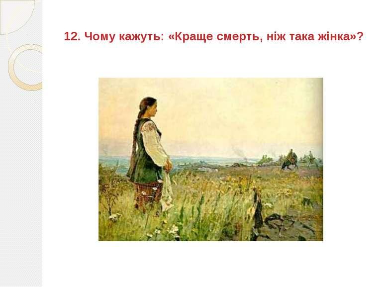 12. Чому кажуть: «Краще смерть, ніж така жінка»?