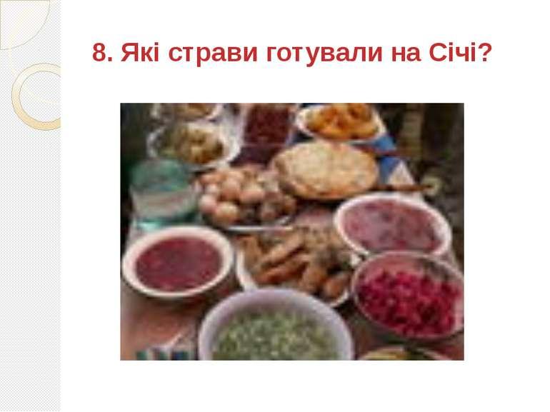 8. Які страви готували на Січі?