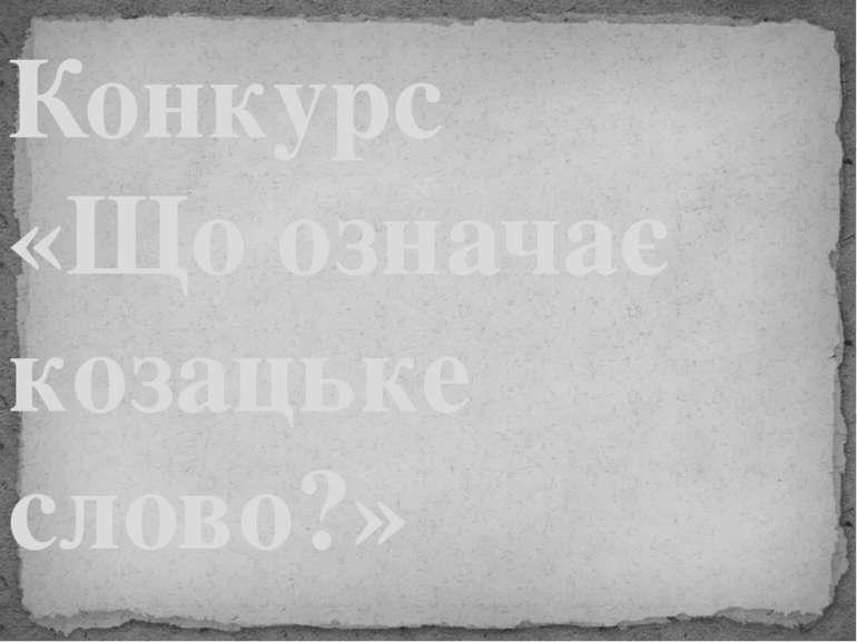 Конкурс «Що означає козацьке слово?»