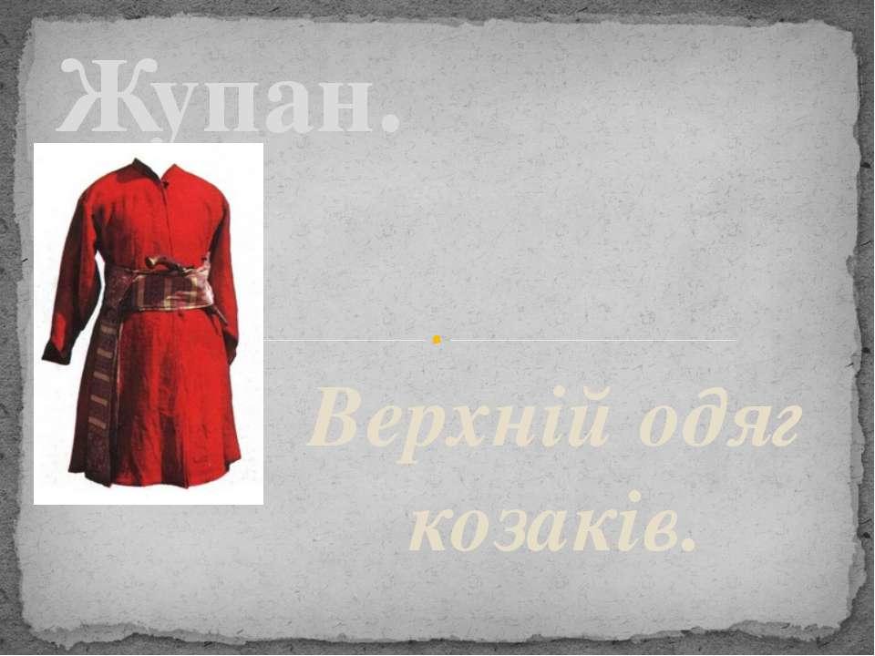Верхній одяг козаків. Жупан.
