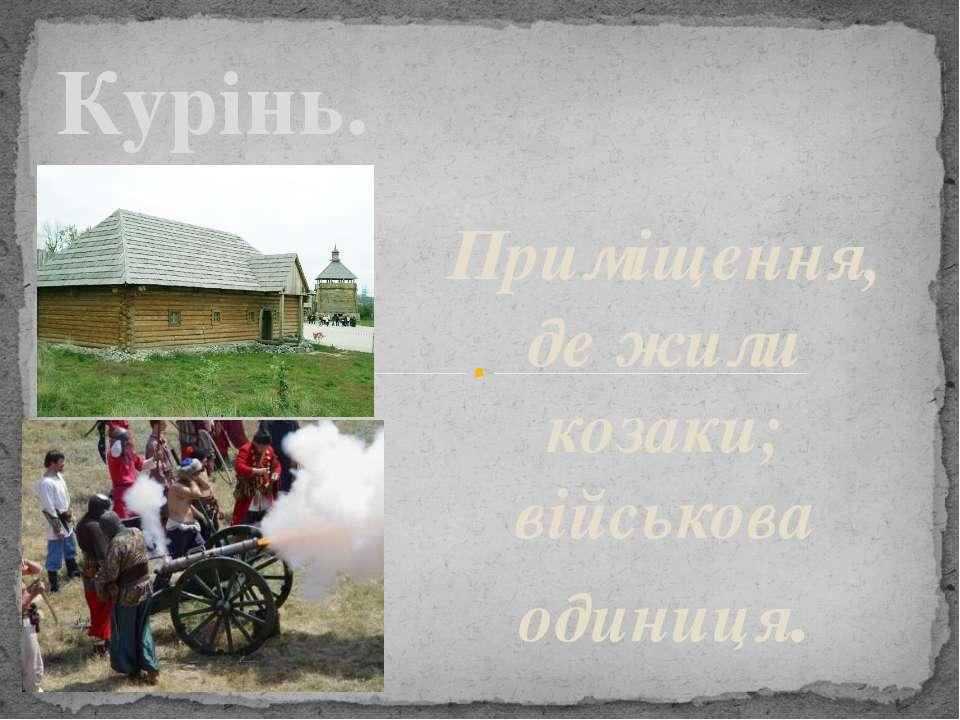 Приміщення, де жили козаки; військова одиниця. Курінь.