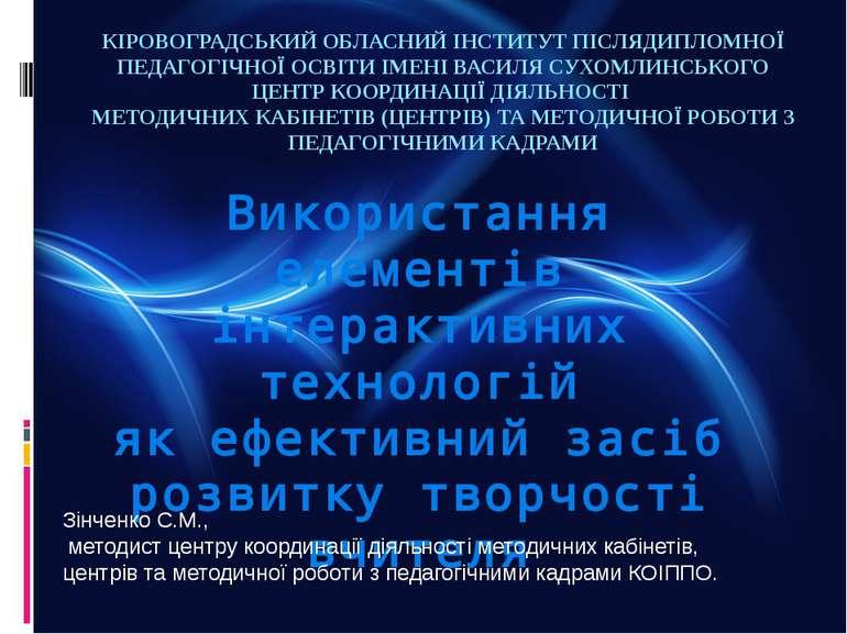 Використання елементів інтерактивних технологій як ефективний засіб розвитку ...