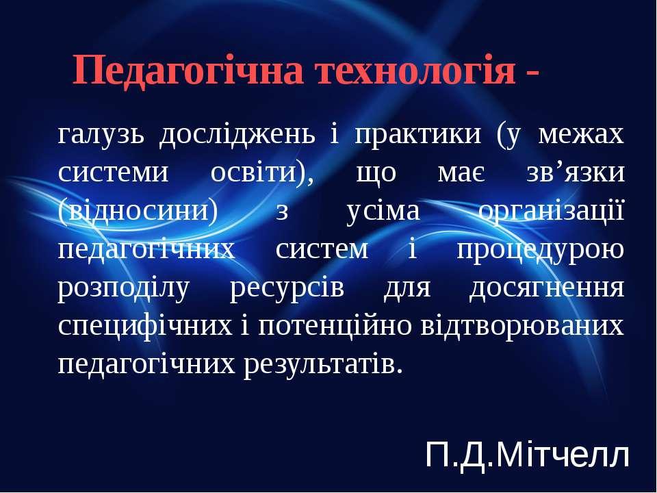 Педагогічна технологія - галузь досліджень і практики (у межах системи освіти...