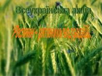 """Всеукраїнська акція """"Рослини рятівники від радіації"""""""